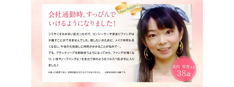まるでエステで「ハーブピール」したみたい!佐藤朝子45歳。エステで5万くらいの「ハーブピール」をした後みたいに、洗顔だけでつるつる肌にものすごく感動しました。洗顔後の普段使っている化粧水が、ぐんぐん入り込むのを感じています
