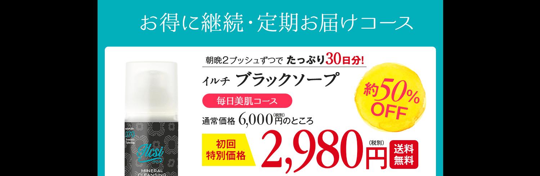ブラックソープを一番お得に手に入れる方法!約半額!特別価格