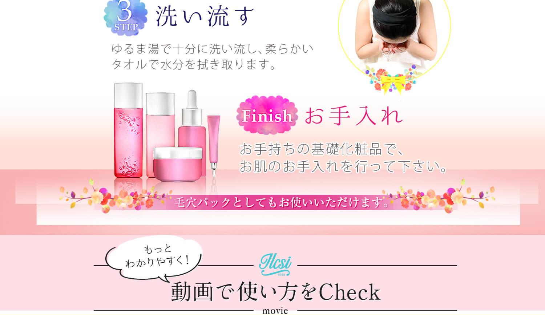動画で効果的な洗顔方法を習得しよう