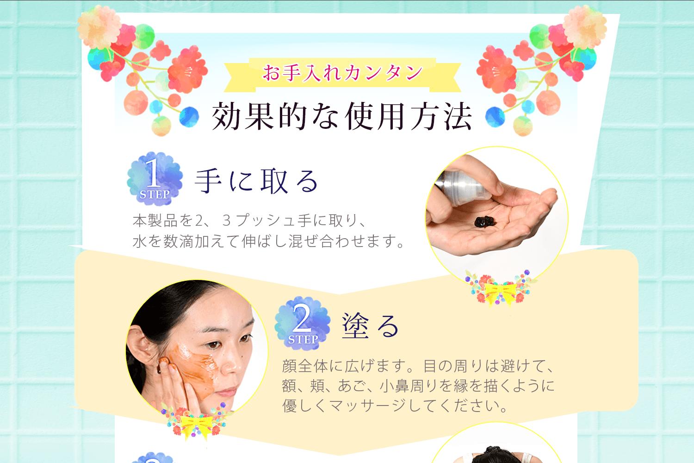 効果的な使用方法。ブラックソープを手に取り少量の水と混ぜ合わせ顔全体に伸ばします。