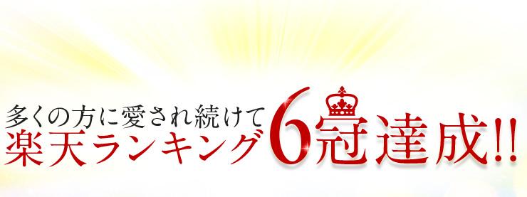 スーパーブランド15年連続受賞
