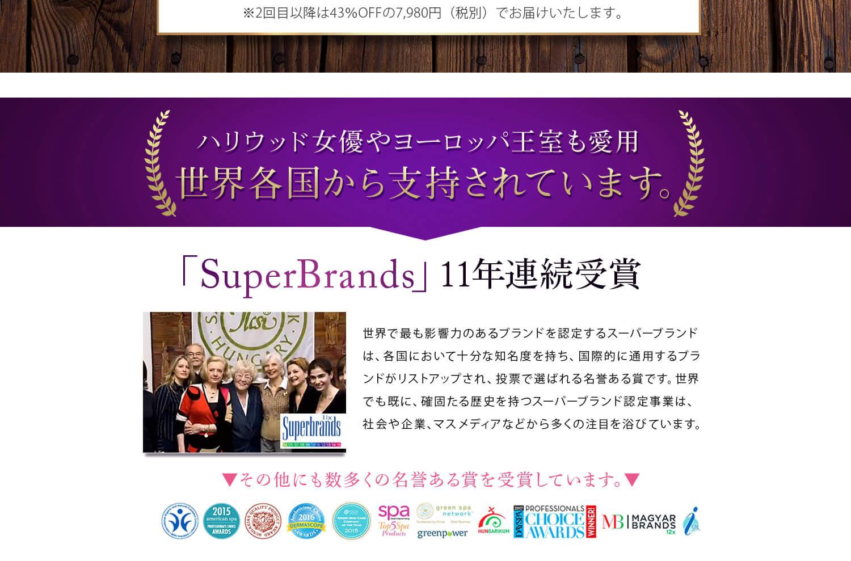 ハリウッド女優やヨーロッパ王室も御用達!世界の一流ブランドに授与されるSUPER BRAND 12年連続受賞