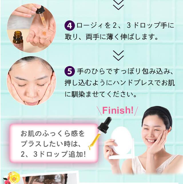 効果が出る使用方法(2)ロージィを手に取りたっぷりお顔を包み込むようになじませます