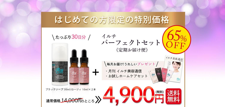 イルチパーフェクトセット定価14,000円(税別)→初回特別価格4900円(税別)