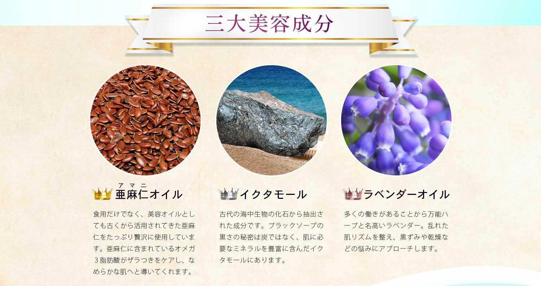 3大美容成分「亜麻仁オイル」「ラベンダーオイル」「イクタモール」