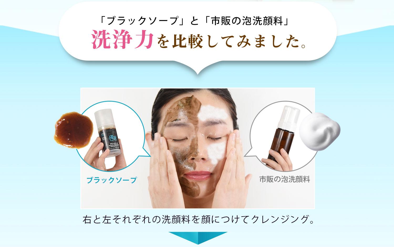 ブラックソープと市販の泡洗顔。比較してみました!