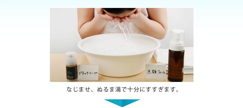 ブラックソープの使用方法。まずはたっぷりのぬるま湯でプレ洗顔