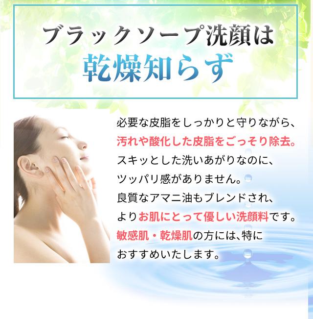 ブラックソープの使用方法。まずはたっぷりのぬるま湯でプレ洗顔。すすいだ後に、どれだけ汚れが落ちているか比較してみました!