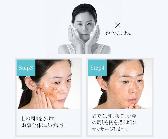 正しいそして良質な洗顔料を使って皮脂を落とすことで、基礎化粧品の浸透を良くしてくれる効果があります。