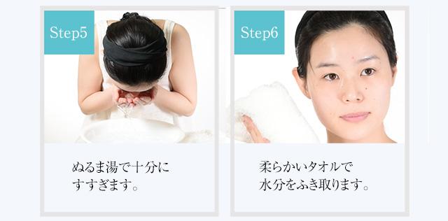 洗顔の後の肌に、水分を与え肌の状態を整えるために化粧水をつけるのが一般的ですが、イルチでは化粧水が必要ありません。