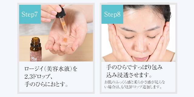 乳液は油分が多く含まれているので、乳液をつけた後に美容液をつけても、有効成分が肌に浸透しにくくなってしまうのでロージィをつける前にはつけないでください。