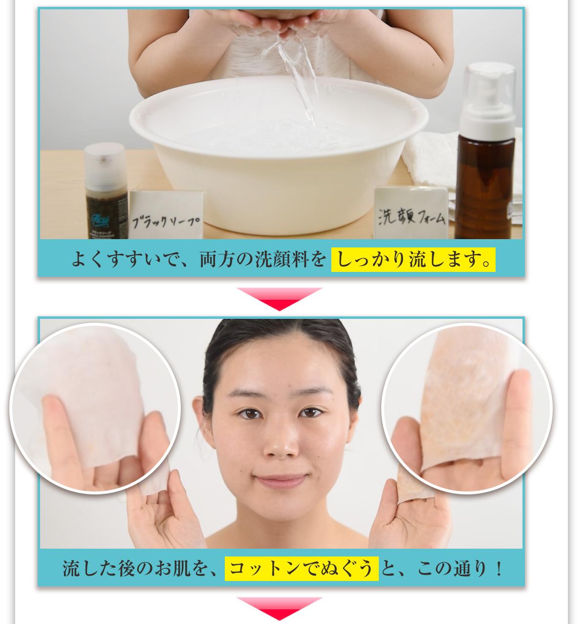 ブラックソープVS泡洗顔
