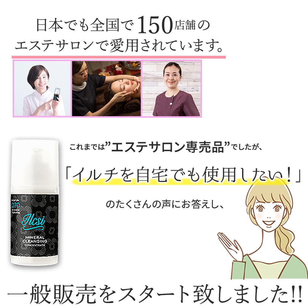 日本でも全国150店舗のエステサロンで愛用されてプロのエステティシャンの支持を得ています。