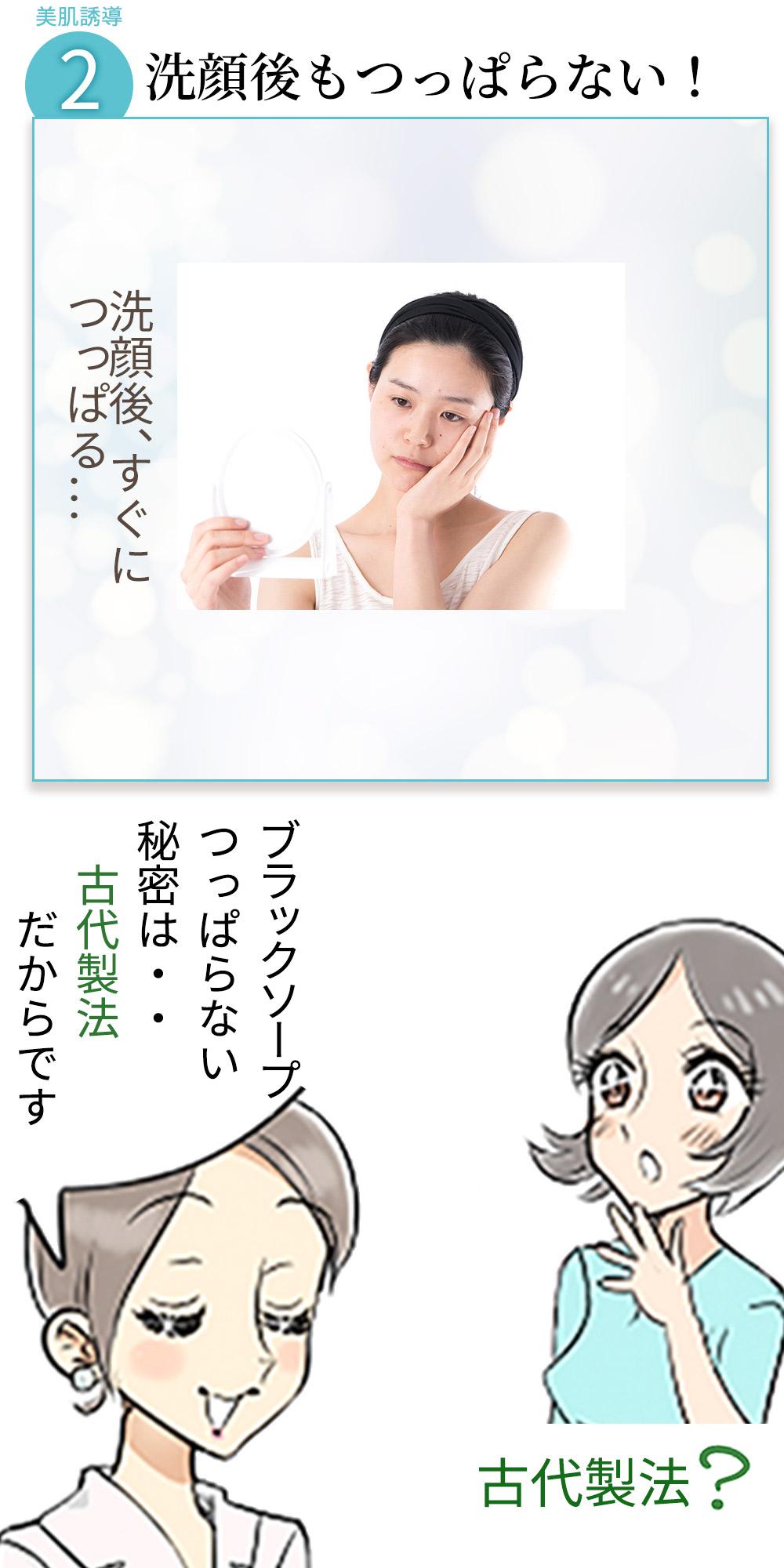 つっぱらない美容洗顔